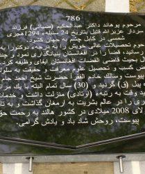 vreemde taal grafsteen